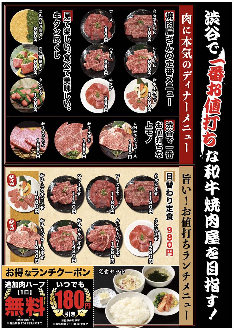 和牛焼肉渋谷台所家 渋谷本店 ランチとディナーメニュー