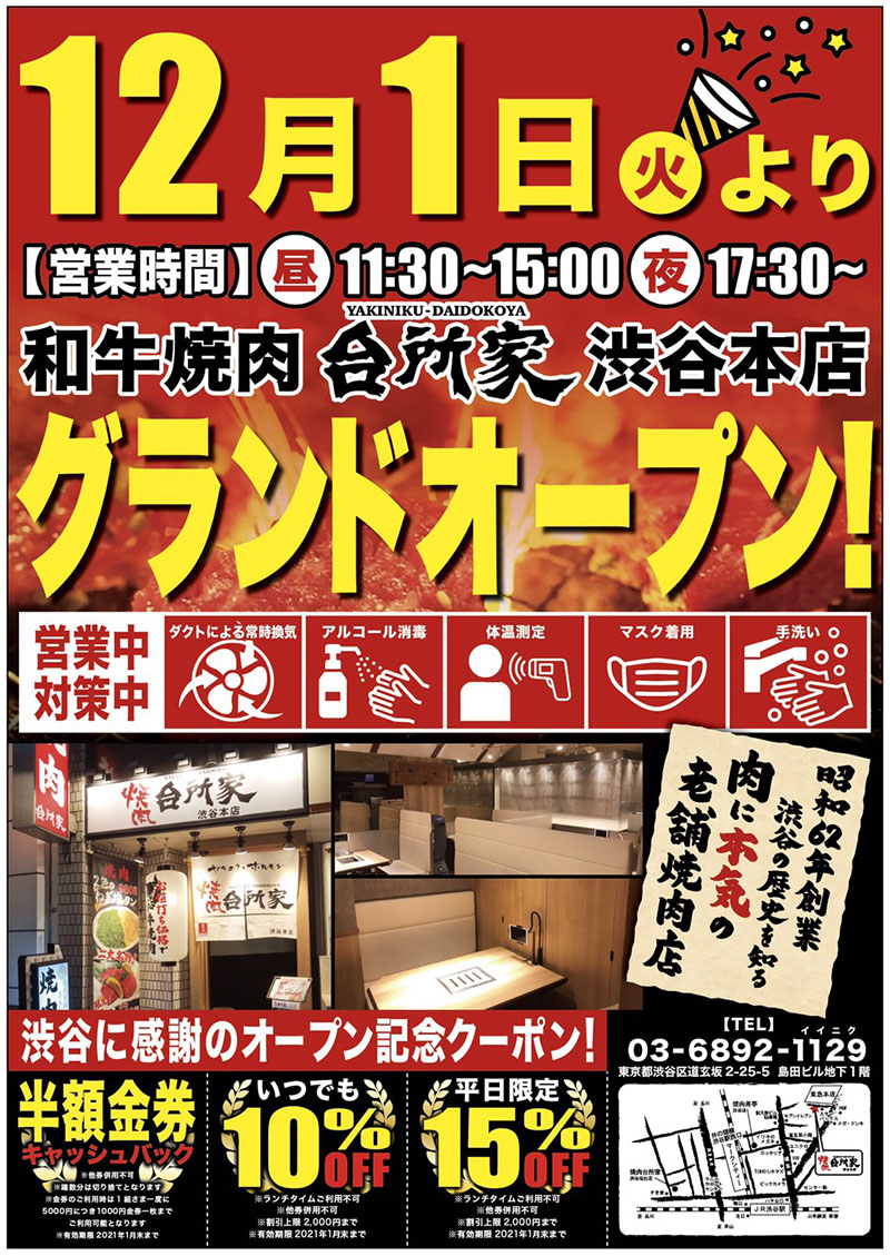 12月1日 和牛焼肉渋谷台所家 渋谷本店 グランドオープン!